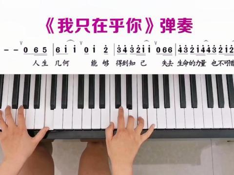 如果没有遇见你《我只在乎你》钢琴版,好听的歌永远不会过时