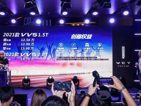 2021款WEYVV5魔都上市,起步价仅售12.58万