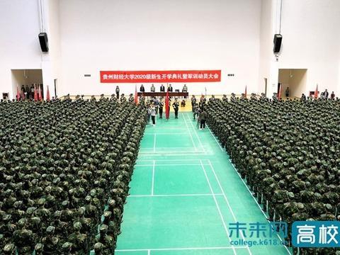 贵州财经大学举行2020级新生开学典礼暨军训动员大会