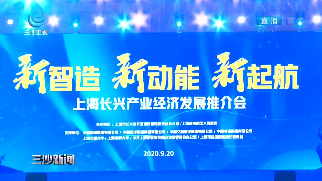 上海长兴岛将打造千亿级产业集群