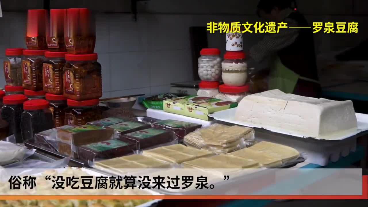回首历史、品美食 走进全国100个千年古镇之一——四川资中罗泉