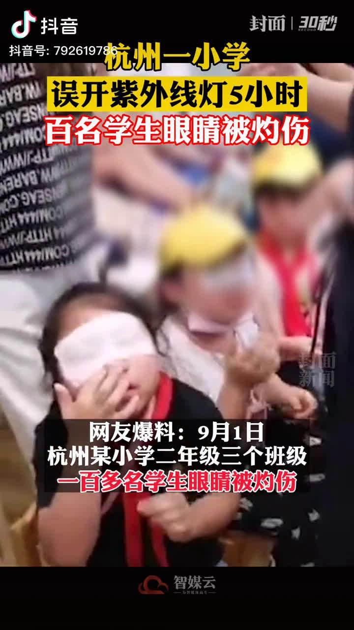 心疼!杭州一小学紫外线灯灼伤上百学生