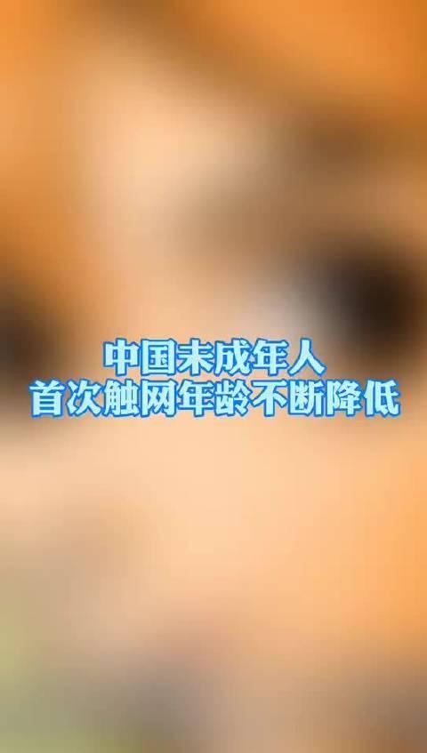 青少年蓝皮书:中国,你几岁开始接触网络?