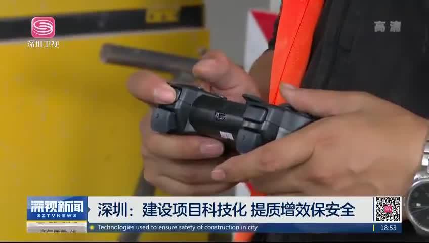 深圳:建设项目科技化 提质增效保安全