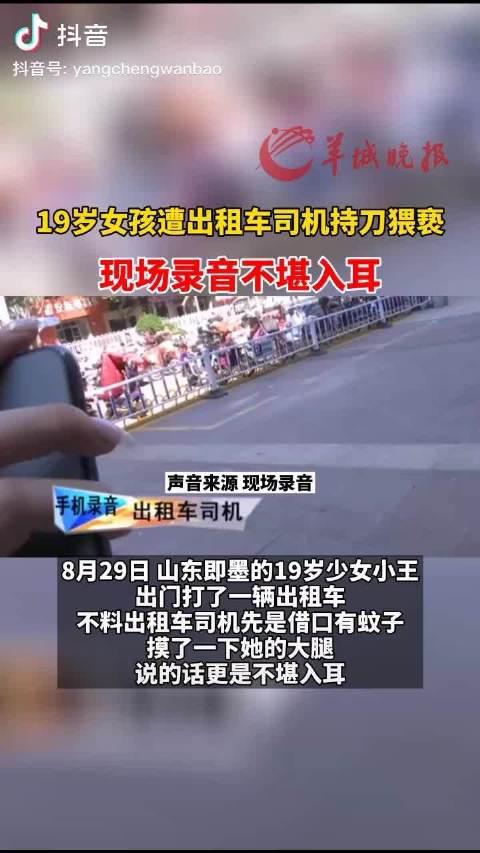 8月29日青岛即墨一19岁女孩遭出租车司机持刀猥亵……