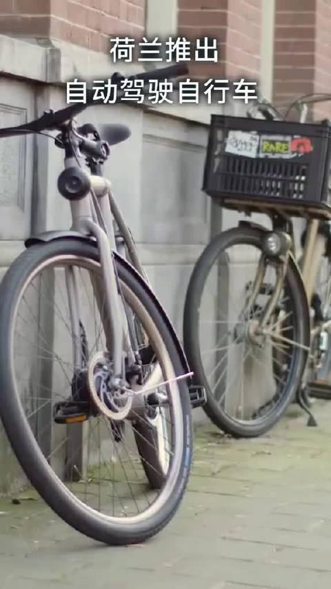 荷兰自动驾驶自行车,看完惊叹了