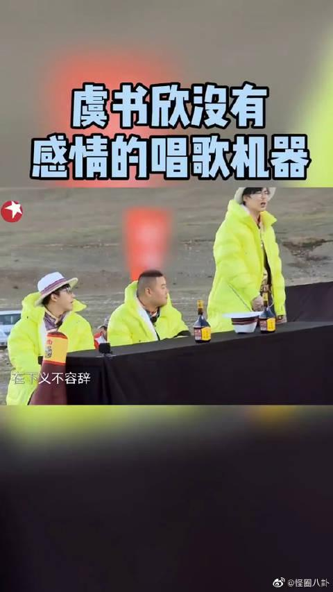 虞书欣:没得感情的唱歌机器 刘宇宁:我举报,有人在啃鸡爪~~