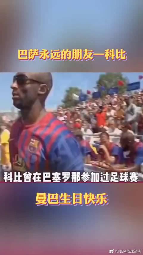 科比也是巴塞罗那的粉丝,曾经还参加过足球比赛……