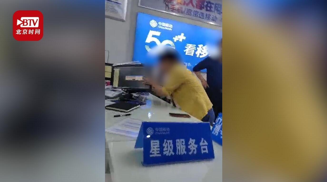 官方通报岳阳一副局长夫妇打砸移动营业厅:纪委已介入!