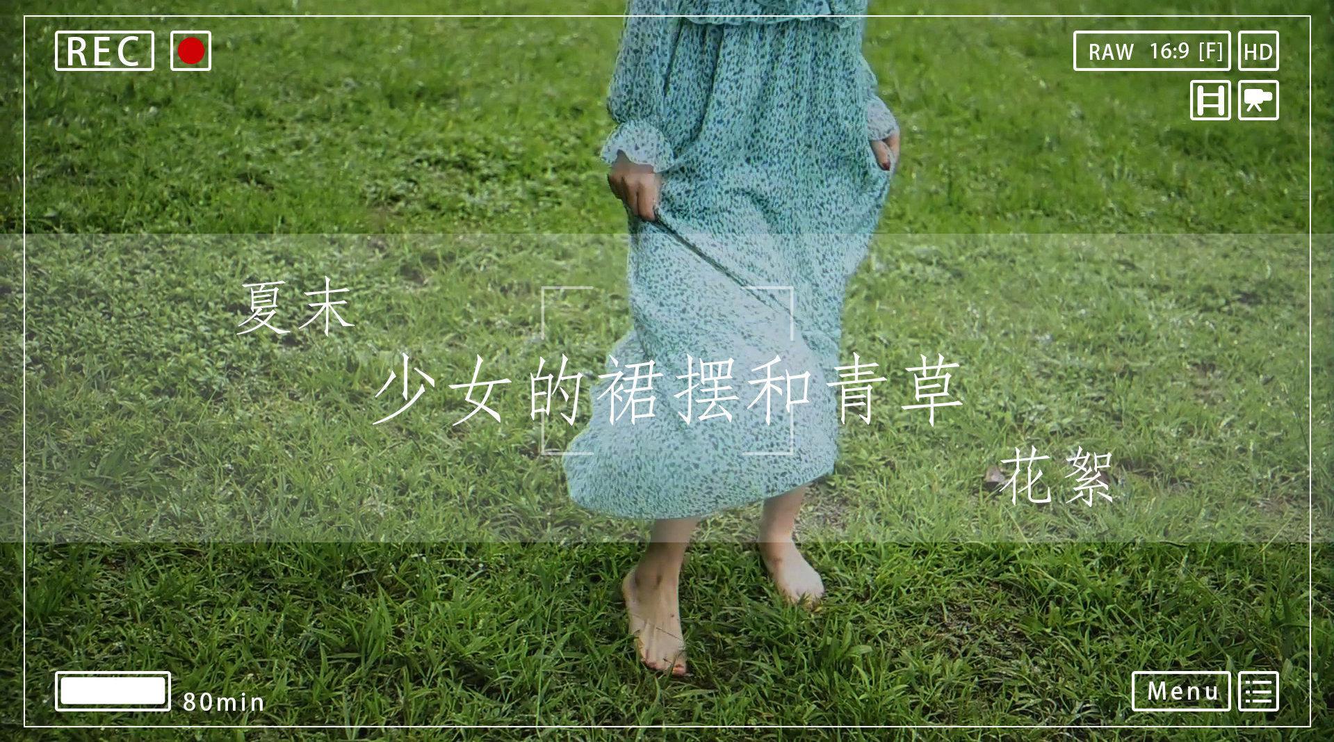夏末/少女的裙摆和青草 拍摄花絮
