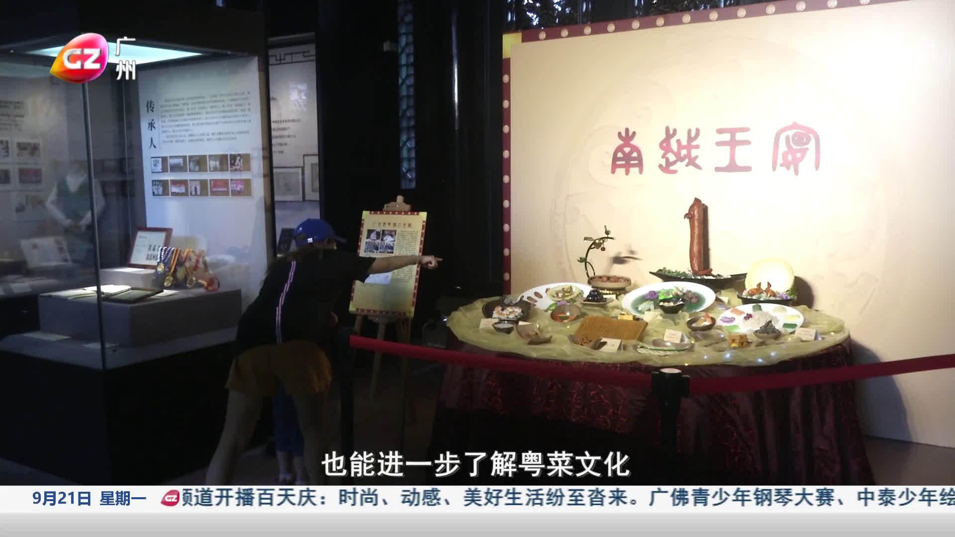 过百件近代粤菜珍贵史料亮相陈家祠