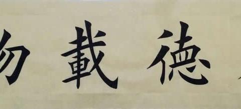 田英章书法作品,田英章书法的价值与意义