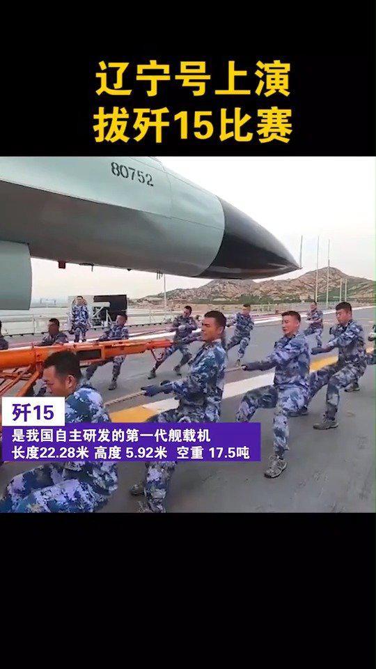 歼15比赛,看看我们的 中国陆军军事行动