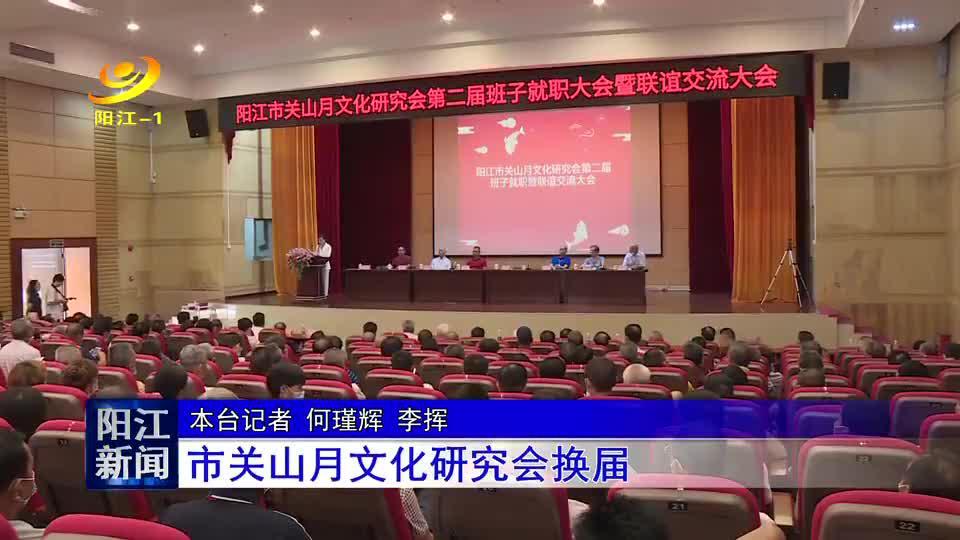 阳江市关山月文化研究会换届