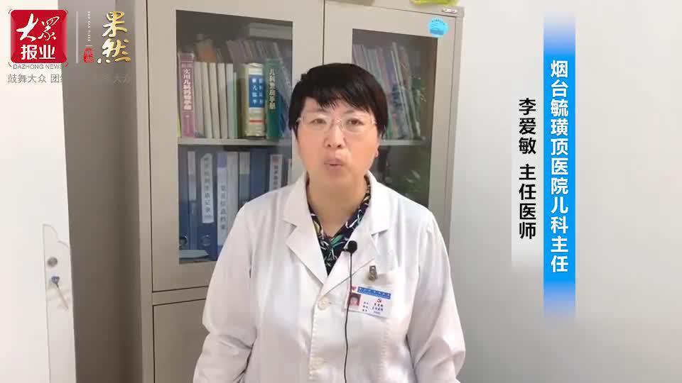 果然视频·壹问医答|秋季儿童咳嗽喘息的常见原因有哪些?