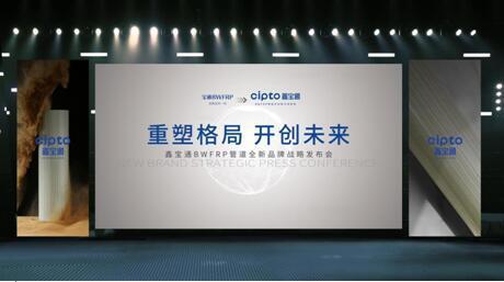 鑫宝通BWFRP管道新品牌发布会 宣布打造国家级管道研发基地