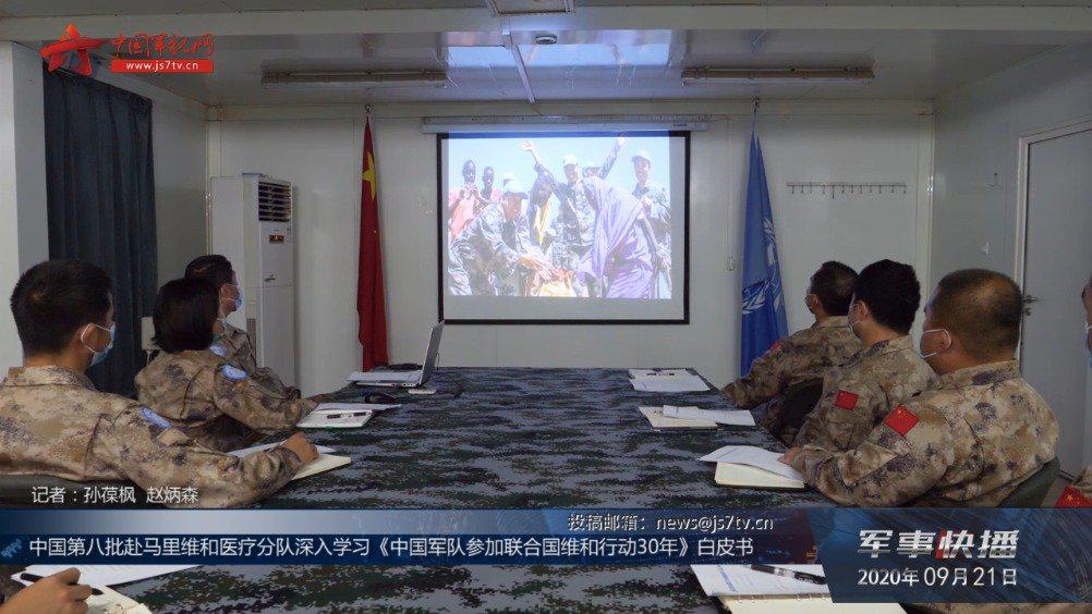 中国第八批赴马里维和医疗分队深入学习中国军队参加联合国维和行