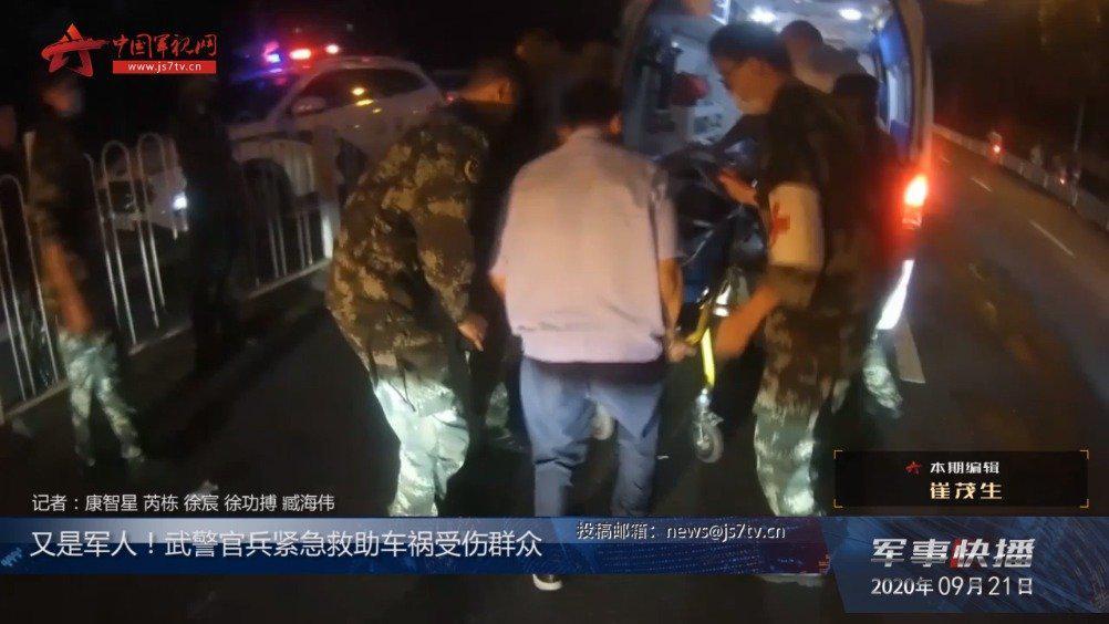 又是军人!武警官兵紧急救助车祸受伤群众