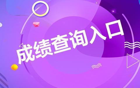 2020云南公务员考试成绩查询入口(已开通)