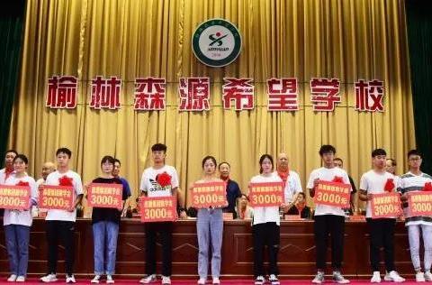 森源集团为森源希望学校优秀师生颁奖表彰