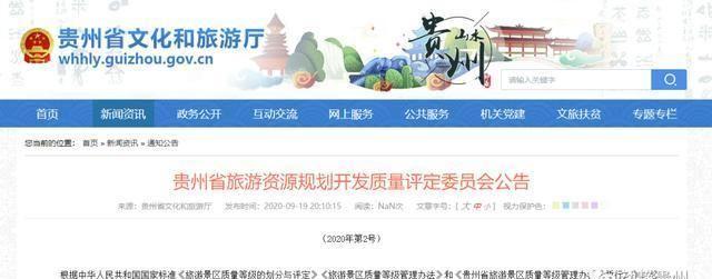 定了!贵州新增8个国家4A级景区,国庆节约不?