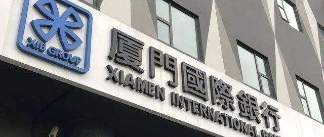 """""""70后""""董事长王晓健走马上任,厦门国际银行离上市还有多远?"""