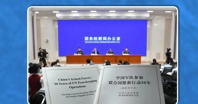 维和白皮书图解丨中国维和30年,为世界和平出征