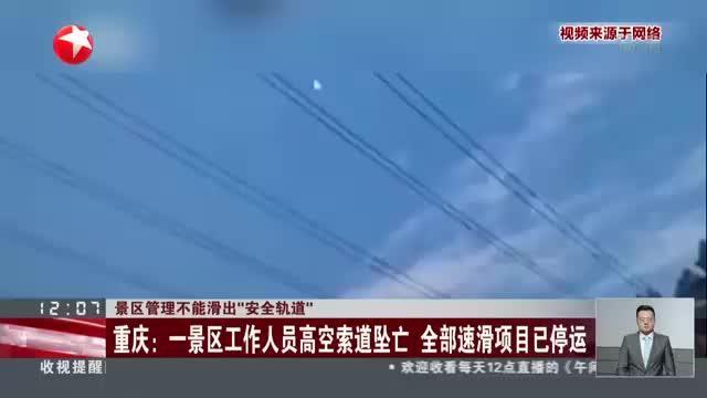 """景区管理不能滑出""""安全轨道"""":重庆——一景区工作人员高空索道坠亡  全部速滑项目已停运"""