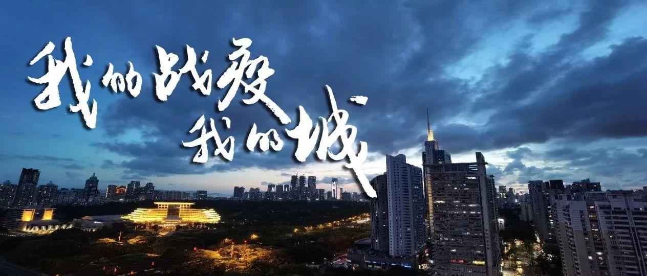 我的战疫我的城丨张德松 深圳市应急管理局应急指挥信息保障中心主任