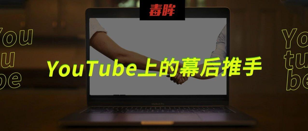 """谁让""""李子柒""""与""""阿木爷爷""""们成为YouTube网红?"""