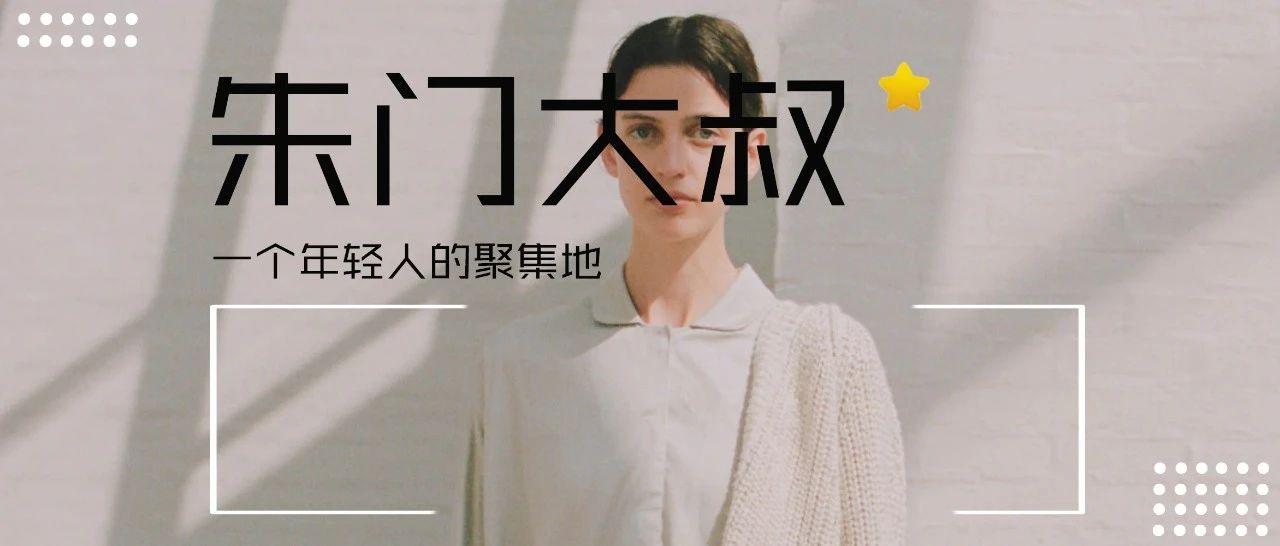 """""""再见了,马思纯!"""":和彭于晏剧照曝光后,评论区留下了10000句脏话"""