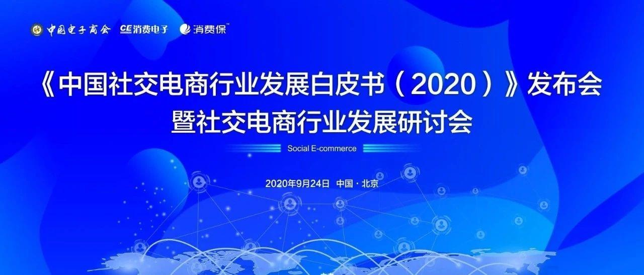 中国社交电商行业发展白皮书(2020)发布会暨社交电商行业发展研讨会于24日在京举行