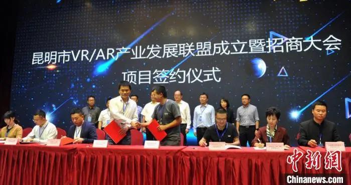 云南昆明成立VR/AR产业发展联盟 欲打造西部VR/AR产业高地