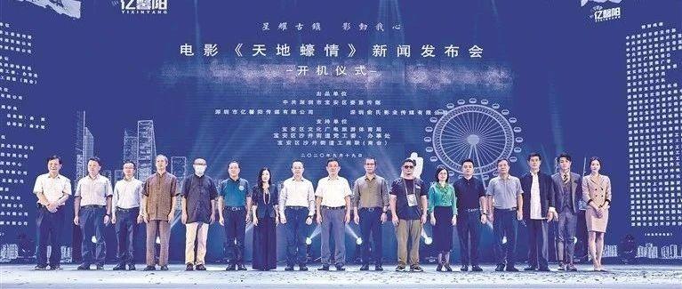 宝安本土院线电影《天地蠔情》开机,预计2021年初上映