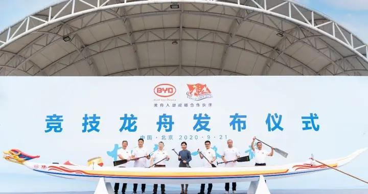 """把龙舟运动划向奥运会,比亚迪助力""""中国龙一路向前"""""""