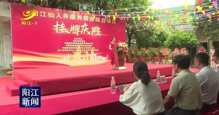阳东东平仙人井旅游开发项目正式启动