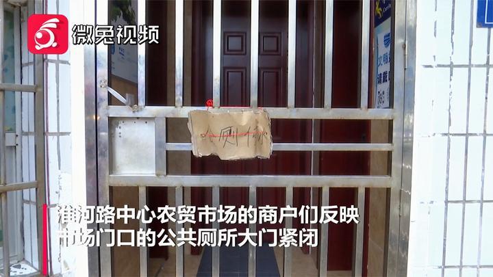市民如厕难!贵阳一农贸市场公厕关闭20余天,记者实地探访原因