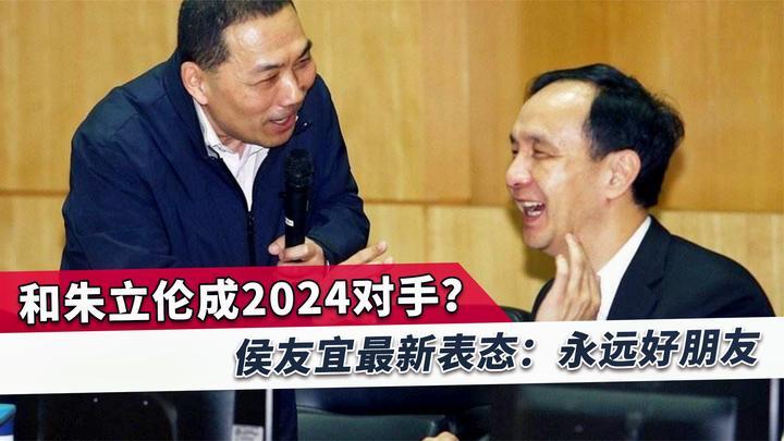 传他们俩是是国民党下任主席与2024选举的对手?侯友宜答案很明确