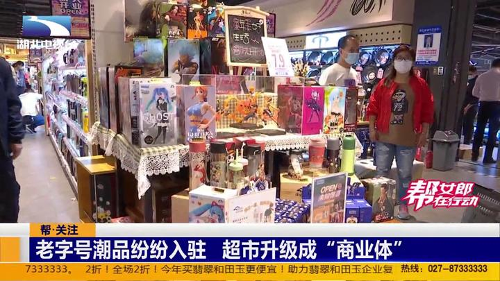 """老字号潮品纷纷入驻  超市升级成""""商业体"""""""
