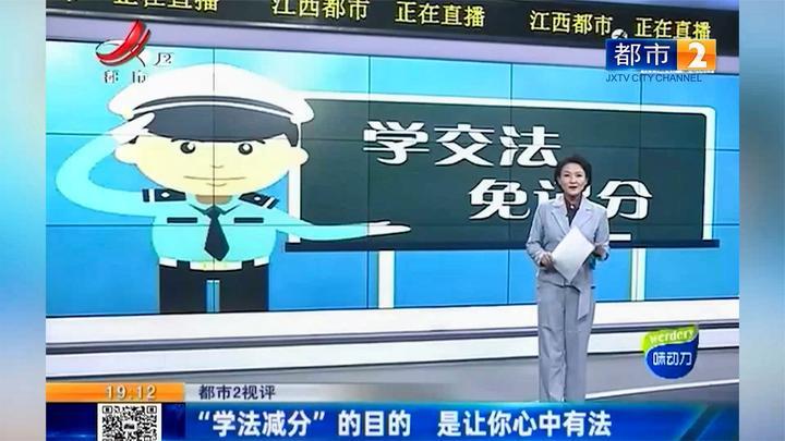 江西热榜:江西驾驶人接受交通安全教育 可减免记分