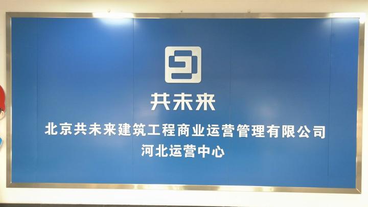 北京共未来建筑工程有限公司