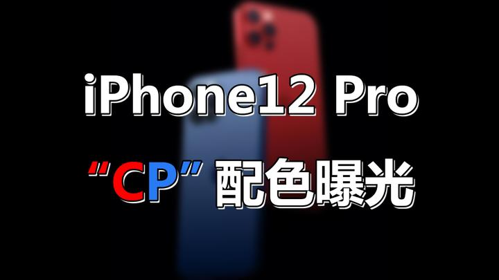 iPhone 12 Pro新配色曝光,库克想靠它拉动销量?