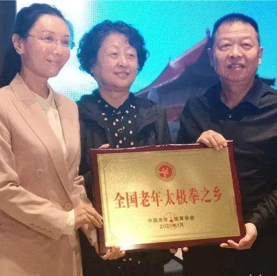 """金台区被授予首批""""全国老年太极拳之乡""""称号"""