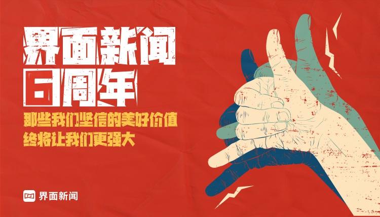 黄渤、黄宏生、何小鹏、G.E.M.邓紫棋等人为界面新闻六周年庆生