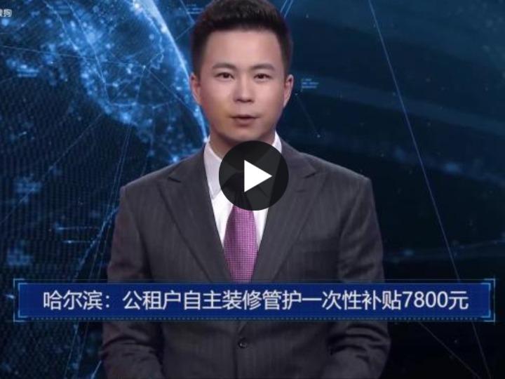 AI合成主播丨哈尔滨:公租户自主装修管护一次性补贴7800元