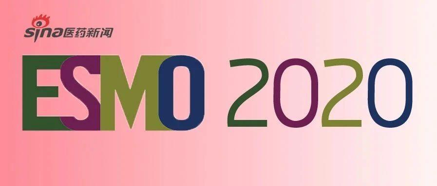 2020 ESMO | 阿斯利康、默沙东、罗氏……发布最新肿瘤研究动态