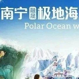 震撼消息!广西4A极地海洋世界!男女门票免费送