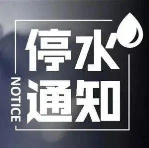 注意了!晋江这个地方明天停水!原因是……