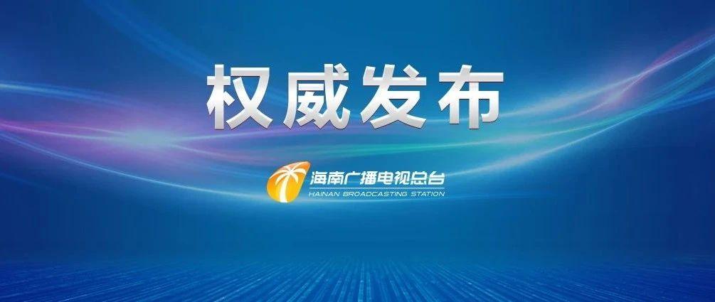 海南省委省政府与华能集团举行会谈并签署战略合作协议 刘赐贵沈晓明舒印彪出席