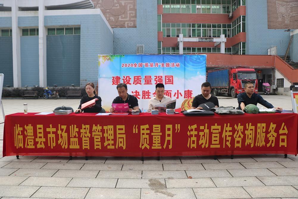 """临澧县市场局开展""""质量月""""宣传活动"""